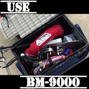 #19 レンタルボート収納術 バケットマウスBM-9000