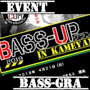 #15 BASS-UP主催 釣り大会開催段取り